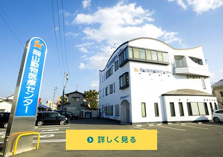 岡山動物医療センター