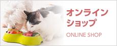 オンライン ショップ
