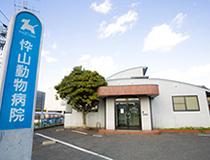 忰山動物病院
