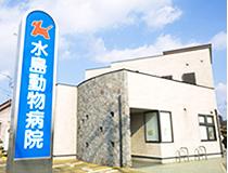 水島動物病院