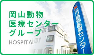 岡山動物医療センターグループ